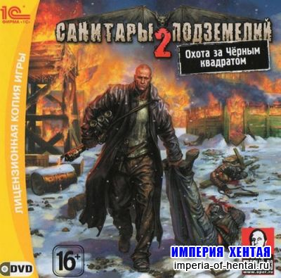 Санитары подземелий 2: Охота за черным квадратом (2008/RUS/RePack)